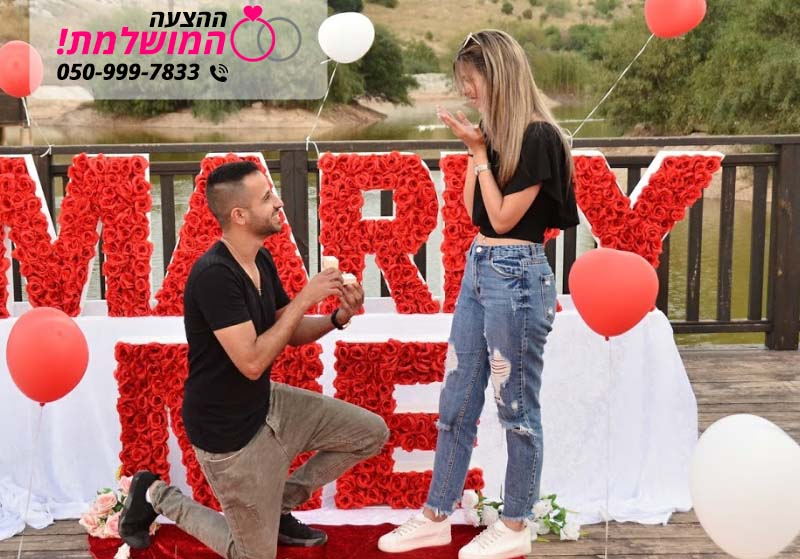 הצעת נישואין רומנטית