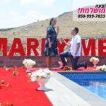 הצעת נישואין בצימר